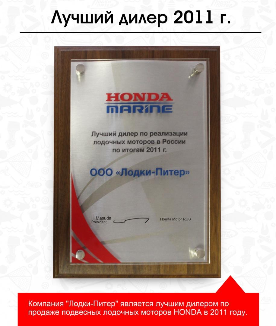 Лучший дилер 2011