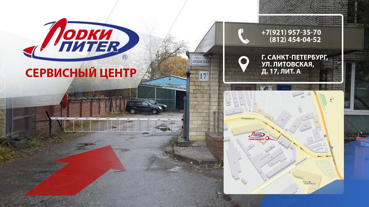 сервисные центры лодочных моторов в санкт-петербурге