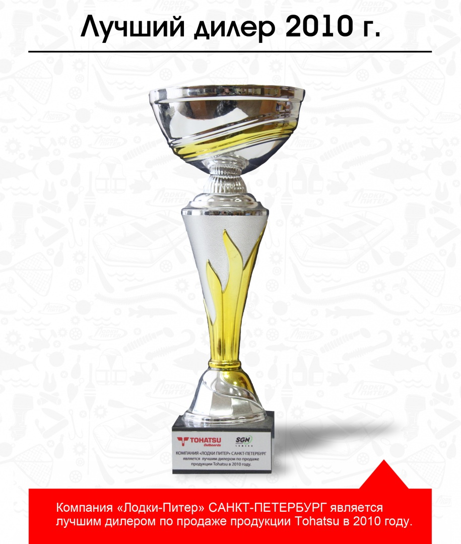 Лучший дилер 2010