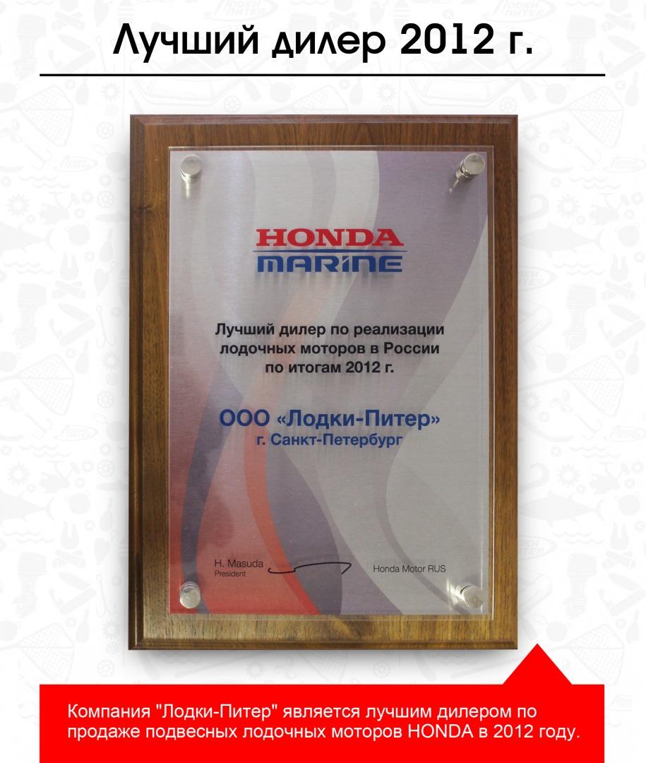 Лучший дилер 2012